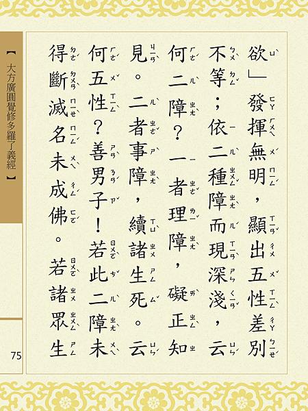 大方廣圓覺修多羅了義經-77.png
