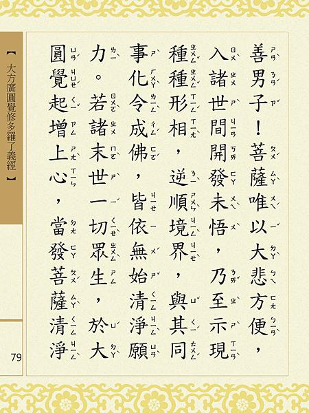 大方廣圓覺修多羅了義經-81.png
