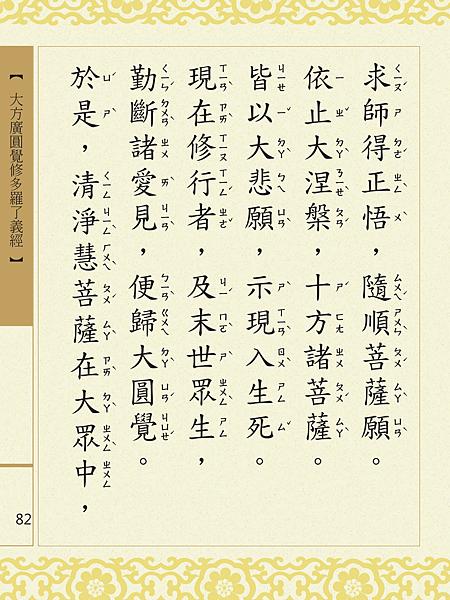 大方廣圓覺修多羅了義經-84.png