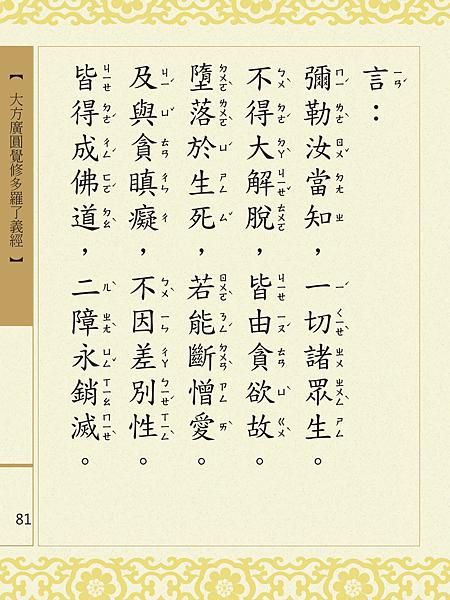 大方廣圓覺修多羅了義經-83.png