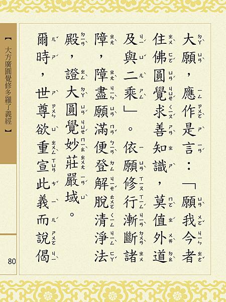 大方廣圓覺修多羅了義經-82.png
