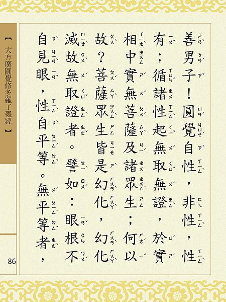 大方廣圓覺修多羅了義經-88.png