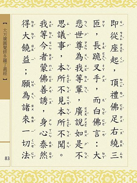 大方廣圓覺修多羅了義經-85.png