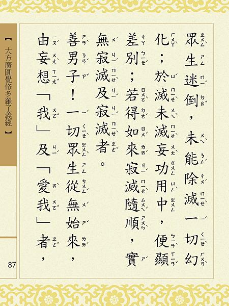 大方廣圓覺修多羅了義經-89.png