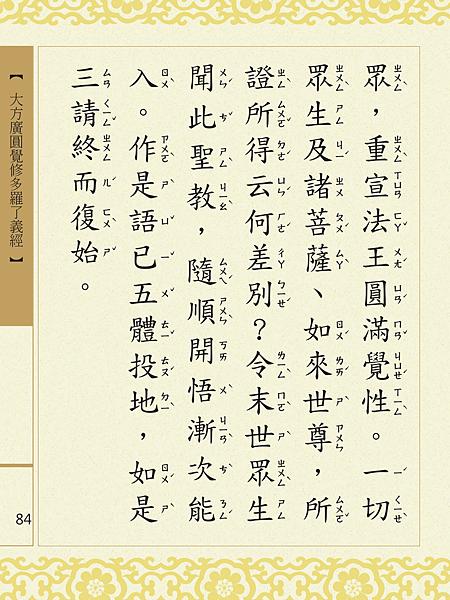 大方廣圓覺修多羅了義經-86.png