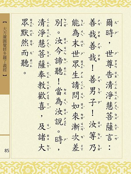 大方廣圓覺修多羅了義經-87.png