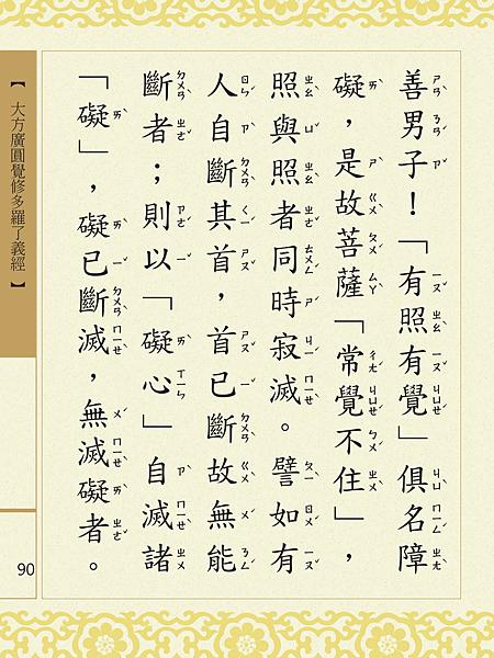 大方廣圓覺修多羅了義經-92.png