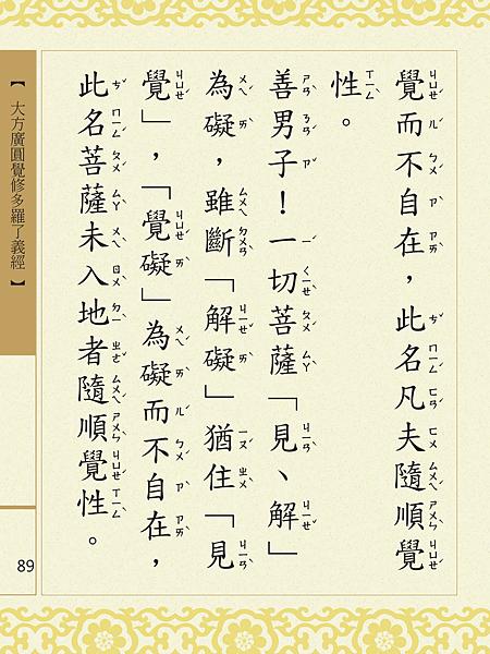 大方廣圓覺修多羅了義經-91.png