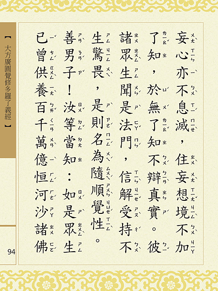 大方廣圓覺修多羅了義經-96.png