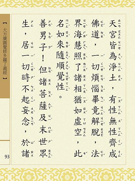大方廣圓覺修多羅了義經-95.png