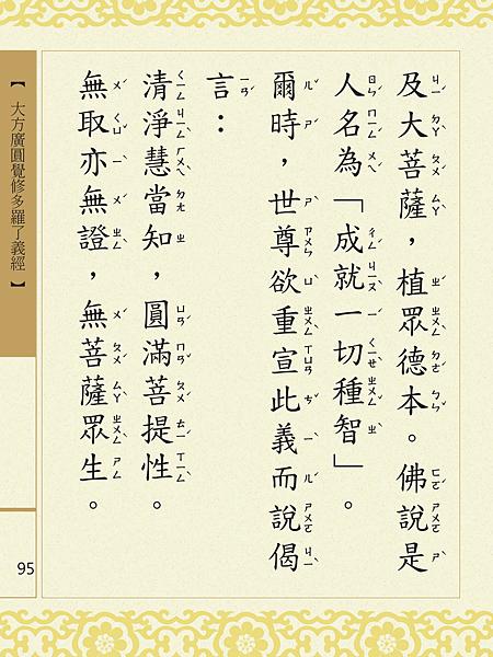 大方廣圓覺修多羅了義經-97.png