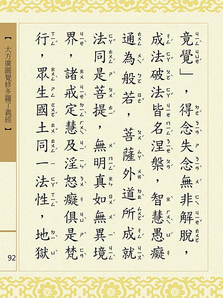 大方廣圓覺修多羅了義經-94.png