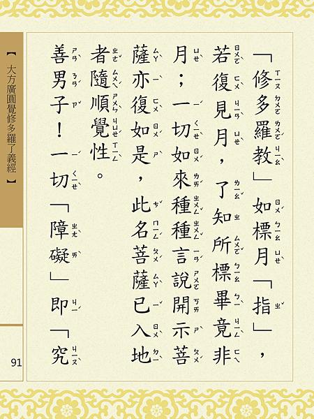 大方廣圓覺修多羅了義經-93.png
