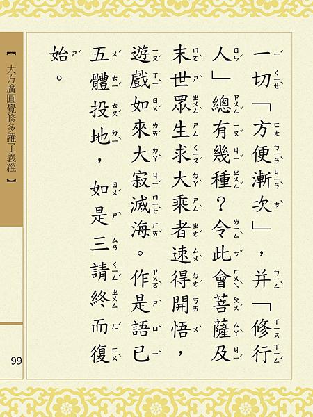 大方廣圓覺修多羅了義經-101.png