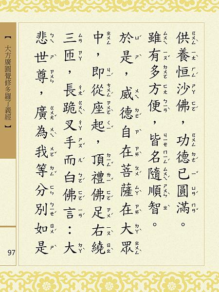 大方廣圓覺修多羅了義經-99.png