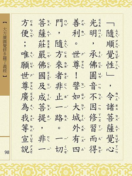 大方廣圓覺修多羅了義經-100.png