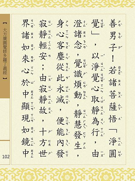 大方廣圓覺修多羅了義經-104.png