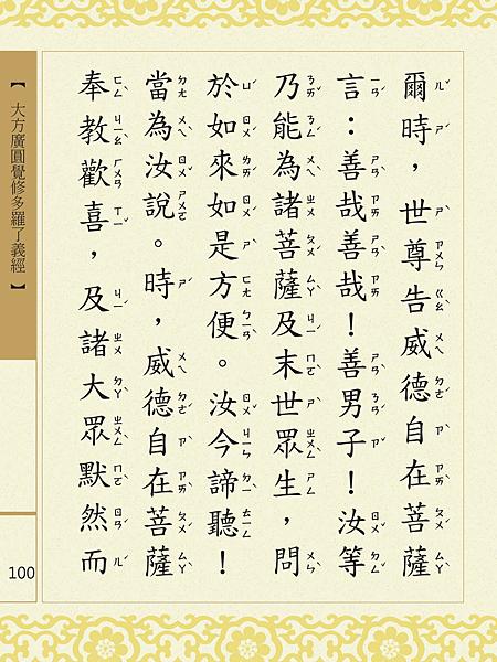 大方廣圓覺修多羅了義經-102.png