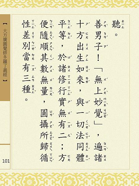 大方廣圓覺修多羅了義經-103.png