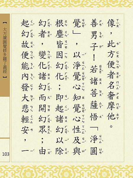 大方廣圓覺修多羅了義經-105.png