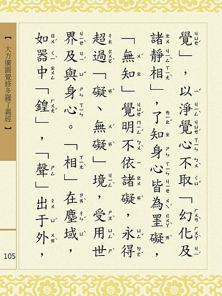 大方廣圓覺修多羅了義經-107.png