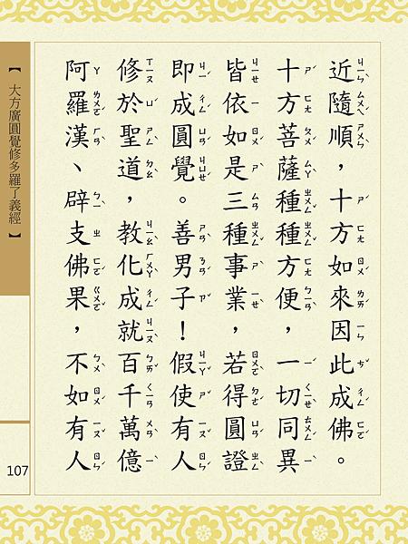 大方廣圓覺修多羅了義經-109.png