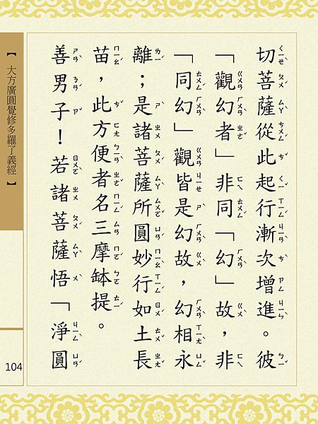 大方廣圓覺修多羅了義經-106.png