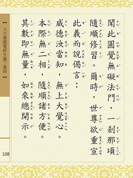 大方廣圓覺修多羅了義經-110.png