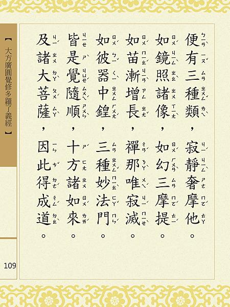 大方廣圓覺修多羅了義經-111.png