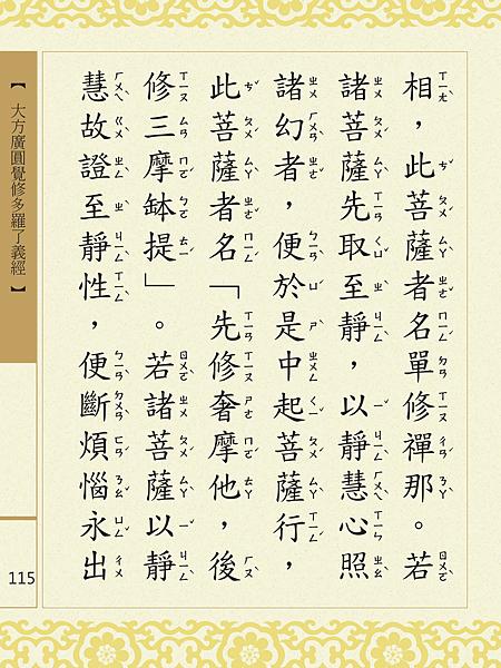 大方廣圓覺修多羅了義經-117.png