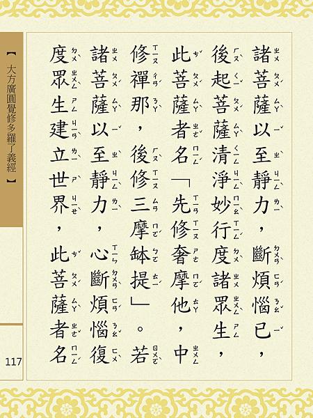 大方廣圓覺修多羅了義經-119.png
