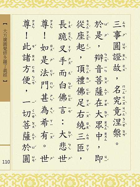 大方廣圓覺修多羅了義經-112.png