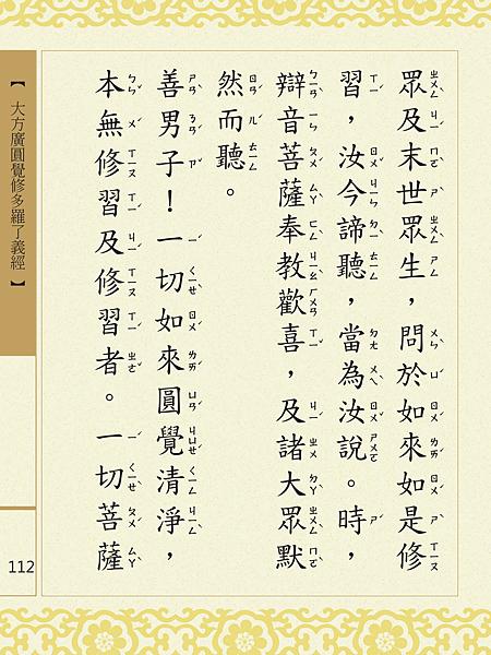 大方廣圓覺修多羅了義經-114.png