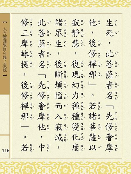 大方廣圓覺修多羅了義經-118.png