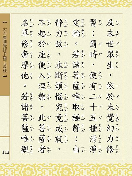 大方廣圓覺修多羅了義經-115.png