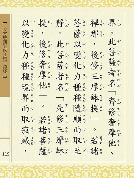 大方廣圓覺修多羅了義經-121.png