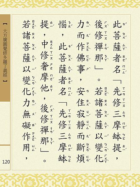 大方廣圓覺修多羅了義經-122.png