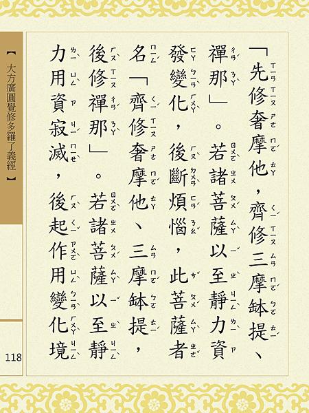 大方廣圓覺修多羅了義經-120.png