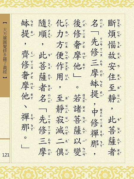 大方廣圓覺修多羅了義經-123.png
