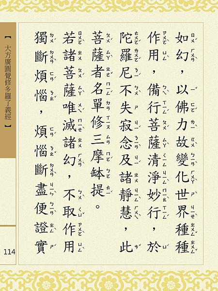 大方廣圓覺修多羅了義經-116.png