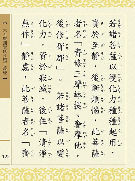 大方廣圓覺修多羅了義經-124.png