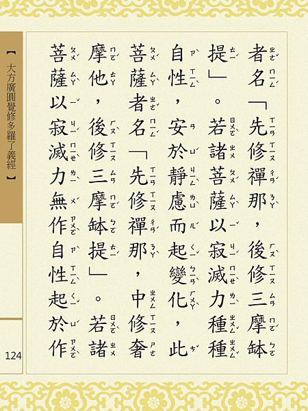 大方廣圓覺修多羅了義經-126.png