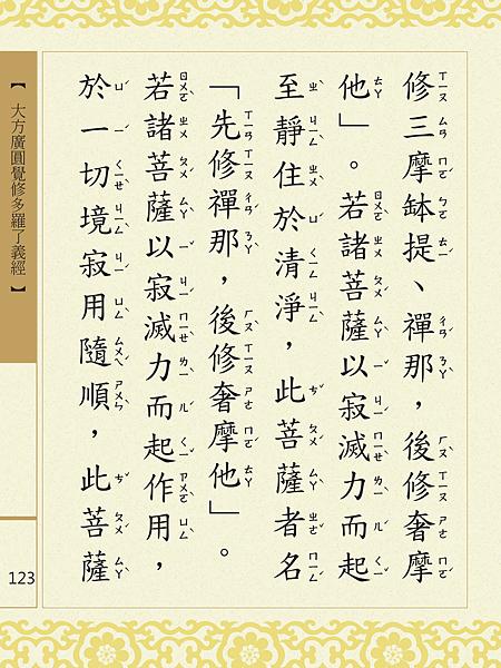 大方廣圓覺修多羅了義經-125.png