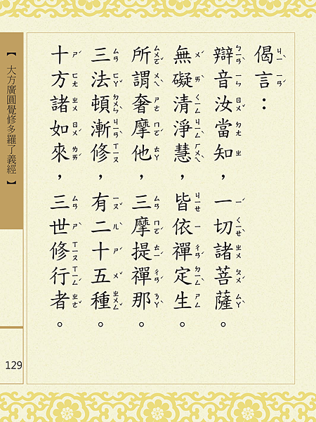 大方廣圓覺修多羅了義經-131.png