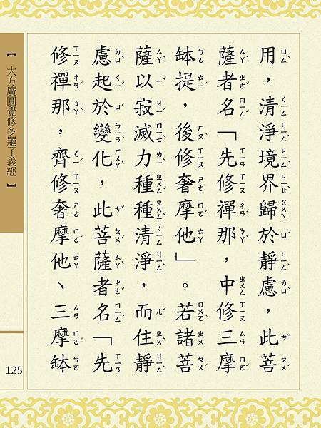 大方廣圓覺修多羅了義經-127.png
