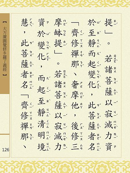 大方廣圓覺修多羅了義經-128.png