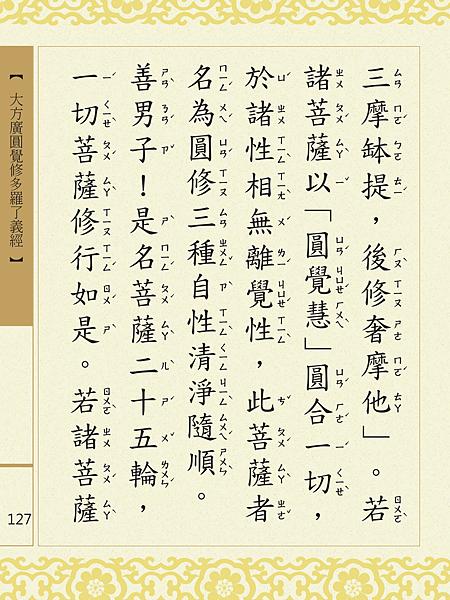 大方廣圓覺修多羅了義經-129.png