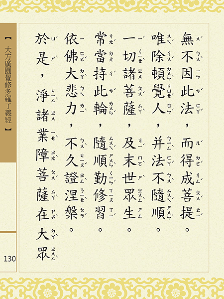 大方廣圓覺修多羅了義經-132.png