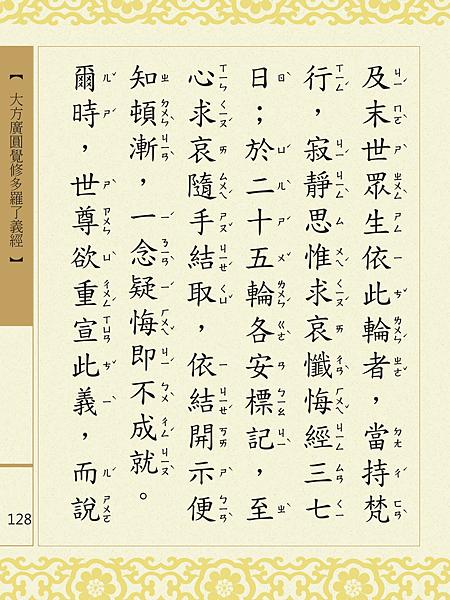 大方廣圓覺修多羅了義經-130.png