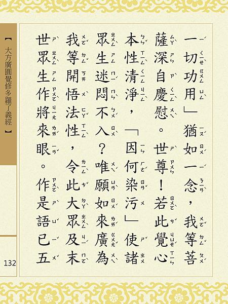 大方廣圓覺修多羅了義經-134.png